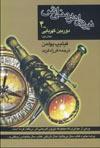 نیروی اهریمنی اش کتاب سوم- دوربین کهربایی جلد1 - Philip Pullman, فرزاد فربد
