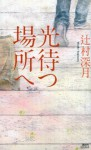 光待つ場所へ (講談社ノベルス) (Japanese Edition) - Mizuki Tsujimura, 辻村深月, 佐伯佳美