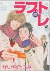 Love Training - Tatsumi Kaiya