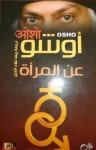 عن المرأة - Osho, ريما علاء الدين, أوشو