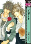 リスタート (ビーボーイコミックス) (Japanese Edition) - Shoko Hidaka