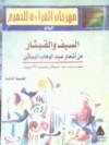 السيف والقيثار - عبد الوهاب البياتي
