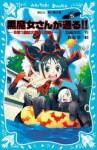 黒魔女さんが通る!!PART5、5年1組は大騒動!の巻 - Hiroshi Ishizaki, 藤田香