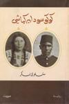 كوكو سودان كباشي - سلوى بكر, Salwa Bakr