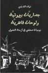 جداريات بيروتية ولوحات قاهرية : يوميات صحفي في أزمنة التحول - نواف القديمي