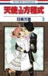 天使1/2方程式 [Tenshi 1/2 Houteishiki], Vol. 3 - Banri Hidaka, 日高万里