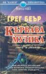Кървава музика - Greg Bear, Юлиян Стойнов
