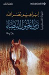زمن الخيول البيضاء - إبراهيم نصر الله, Ibrahim Nasrallah