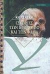 Ιστορίες των κρονόπιο και των φάμα - Julio Cortázar