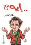 إيه - جمال الشاعر