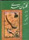 گلستان سعدی - Saadi, محمدعلی فروغی, سعدی