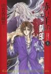 赤い羊の刻印 完全版 (ジェッツコミックス) - Kaori Yuki