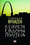 Η εικοστή έβδομη πολιτεία - Jonathan Franzen