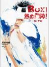 BOX!熱血鬥陣 - Naoki Hyakuta, 百田尚樹, 張智淵