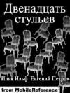 Dvenadzat Stulev (Dvenadtsat' Stul'ev, The Twelve Chairs) (Mobi Russian Edition) - Ilya Ilf, Eugene Petrov