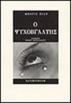 Ο ψυχοβγάλτης - Boris Vian, Μάχης Σκαρπαλέζου
