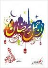 أجمل رمضان - راغب السرجاني