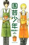 園芸少年 [Engei Shōnen] - Ai Morinaga, 魚住 直子