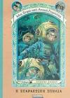 Η σπαρακτική σπηλιά (Μία σειρά από ατυχή γεγονότα, #11) - Lemony Snicket