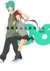 浅尾さんと倉田くん6巻 (デジタル版ガンガンコミックスONLINE) (Japanese Edition) - Hero