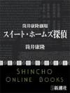 筒井康隆劇場 スイート・ホームズ探偵 (Japanese Edition) - Yasutaka Tsutsui, 筒井康隆