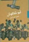 أبو شاكوش - حسين أحمد أمين