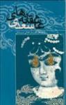 عاشقانههای سعدی - Saadi, کوروش کمالی سروستانی, سعدی
