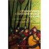 Canterbury Tales - Geoffrey Chaucer, R.M. Lumiansky