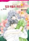 Royal Nights 2 - Korean edition (Harlequin Comics) - Raye Morgan, Rurika Fuyuki