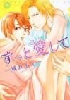 ずっと愛して[Zutto Aishite] - Lemon Ichijou, 一城れもん