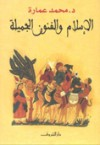 الإسلام والفنون الجميلة - محمد عمارة