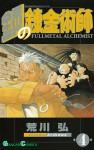 鋼の錬金術師 4 (Fullmetal Alchemist 4) - Hiromu Arakawa