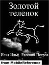 Zolotoi Telenok (The Golden Calf) - Ilya Ilf, Eugene Petrov