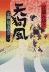 天狗風―霊験お初捕物控 [Tengukaze: Reigen Ohatsu torimono hikae] - Miyuki Miyabe