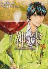 神の雫 34 - Tadashi Agi, 亜樹直, オキモト・シュウ