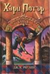 Хари Потър и философският камък (Хари Потър, #1) - J.K. Rowling