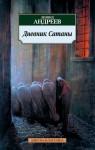 Дневник Сатаны - Leonid Andreyev