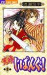 天晴じぱんぐ! 1 新装版 フラワーコミックス - Yuu Watase