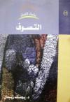 التصوف - يوسف زيدان