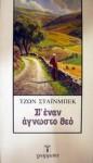 Σ' έναν άγνωστο θεό - John Steinbeck, Κοσμάς Πολίτης
