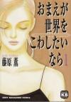 おまえが世界をこわしたいなら 1 - Kaoru Fujiwara