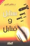 سنابل وقنابل - عائض عبد الله القرني
