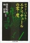 Ekerichū Ru No Zerodo - Roland Barthes, 森本 和夫, 林 好雄, Kazuo Morimoto