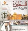 فلسطين.. التاريخ المصور - طارق السويدان