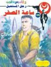 ساعة الصفر - نبيل فاروق