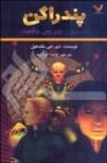 پندراگن: کتاب چهارم: ویروس واقعیت - D.J. MacHale, ویدا اسلامیه