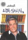 وأنا اخترت القراءة - أنيس منصور