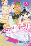 Kimi no Iru Machi 21 - Kōji Seo