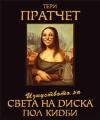 Изкуството на Света на Диска - Terry Pratchett
