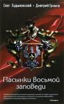 Пасынки восьмой заповеди - H.L.Oldie, H.L.Oldie, Олег Ладыженский, Дмитрий Громов